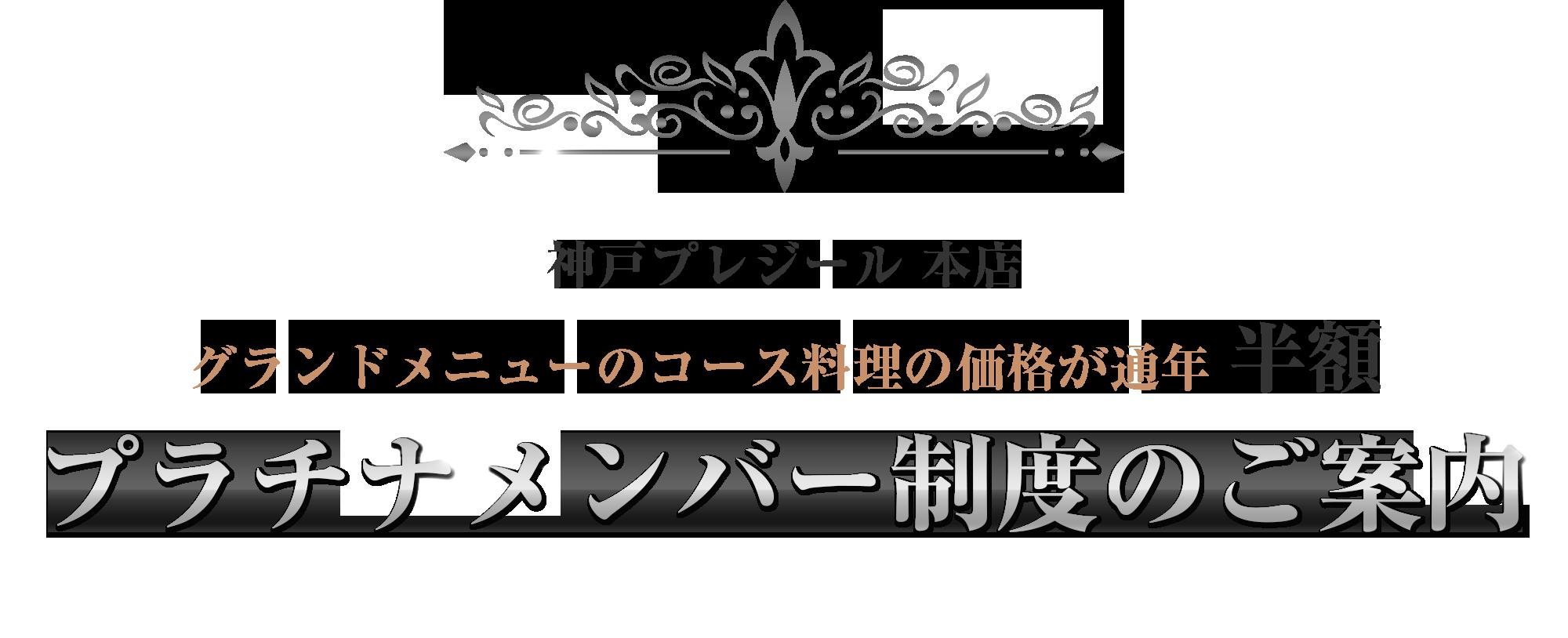 神戸プレジール 本店(神戸三宮)・銀座店、プラチナメンバー制度のご案内